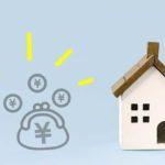 中古住宅・中古戸建で住宅ローン控除を受けるためのポイント