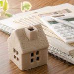リフォーム・リノベーション費用は住宅ローン控除の対象になる?